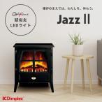 【あすつく】 ファンヒーター 電気 小型 Dimplex(ディンプレックス) 暖炉型ファンヒーター ジャズ2 JAZ212J JAZ212GJ 電気ヒーター 足元 LEDタイプ コンパクト