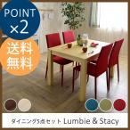 ダイニングテーブル 5点セット 木製 北欧 120 ランビー ステーシー カフェ風 テーブル チェア セット 4人用 ダイニング用 パソコンデスク 佐藤産業