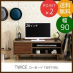 テレビボード テレビ台 TWICE(トワイス) ローボード TW37-90L テレビラック TVボード AVボード 収納 幅90cm 26インチ シンプル