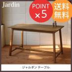 無垢材 テーブル トリム ジャルダンシリーズ テーブル MHO-T120