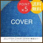 ジェリーフィッシュチェア専用カバー デニム エクササイズ デザイナーズ ブルー スパイス JELLYFISH CHAIR 肩こり 腰痛