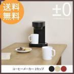 ±0 プラスマイナスゼロ コーヒーメーカー2カップ XKC-V110