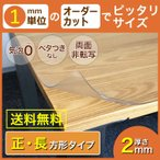 テーブルクロス 透明 テーブルマット匠 たくみ 2mm厚 1mm単位の オーダー可能 滑り止め付き 正・長方形タイプ