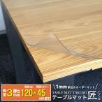 透明テーブルマット 両面非転写 高級テーブルマット PSマット匠たくみ 角型3mm厚 120 45cm