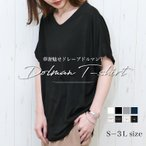 Tシャツ レディース シンプル ドルマン 半袖 カットソー 体型カバー 大きいサイズ 送料無料