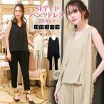 ショッピングセットアップ セットアップ パンツドレス サルエル フォーマル 大きいサイズ 送料無料