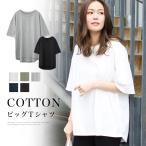 ビッグTシャツ レディース コットン 半袖 シンプル 無地 ゆったり カットソー トップス 送料無料