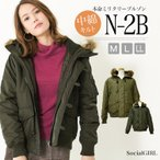 ショッピング中綿 N2B ミリタリー ブルゾン ジャケット MA-1 ファー付 中綿 アウター レディース 送料無料