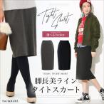 美ライン タイトスカート ひざ丈 スリット 大きいサイズ ミニスカート 送料無料