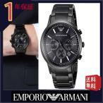 アルマーニ 腕時計 メンズ EMPORIO ARMANI セラミカ AR2453