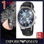 アルマーニ 腕時計 メンズ EMPORIO ARMANI クラシック AR2473