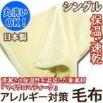 毛布 シングル アレルギー対策 毛布 マイクロマティー