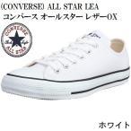 オールスターレザー OX HI  (CONVERSE) ALL STAR コンバース (送料無料一部地域を除く)