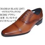トラッド ビジネスシューズ [MADRAS madras BLACK LIST] ブラックリスト BC5002  本革    メンズ 就活 結婚式 お葬式にも最適です。 ポイント10倍