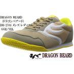 DRAGON BEARD DB2701 [ドラゴンベアード] メッシュとナイロンが軽快な装いのレトロランニングシューズ ストリート カジュアル スニーカー メンズ レディス