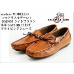 ショッピングドライビングシューズ SAPHIR仕上げ ドライビングシューズ madras MODELLO (マドラスモデーロ)DM3055 本革 メンズ