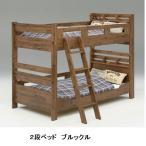 Granz(グランツ) 2段ベッド ブルックル キャビネットタイプ アカシア材 BR スノコタイプ、2口コンセント付