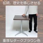 カフェテーブル・コーヒーテーブル 幅60×奥行60×高さ72cm ダークブラウン