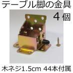 折れ脚金具(4個セット)