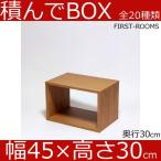 積んでbox カラーボックス 幅45 奥行き30 高さ30cm カントリー調 ブラウン