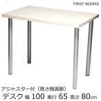 ショッピングカウンター カウンターテーブル 幅100×奥行き65×高さ80cm ホワイト(シルバー脚)アジャスター付