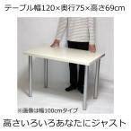 テーブル・デスク 幅120×奥行き75×高さ69cm ホワイト(シルバー脚)