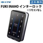 FUKI (iNAHO) インターロック リモコンなしタイプ