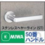 MIWA LA用 50番レバーハンドル ST色(ステンレスヘヤーライン) 扉厚33〜41mm対応