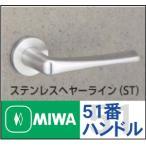 MIWA LA用 51番レバーハンドル ST色(ステンレスヘヤーライン) 扉厚33〜41mm対応