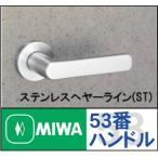 MIWA LA用 53番レバーハンドル ST色(ステンレスヘヤーライン) 扉厚33〜41mm対応