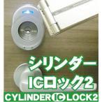 シーズンテック シリンダーICロック2 カード式電池錠