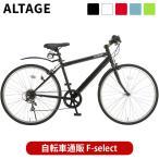 クロスバイク 26インチ 自転車 シマノ6段変速ギア カギ ライト 泥除け セット スマホホルダープレゼント 可変ステム ALTAGE アルテージ ACR-001 組立必要品