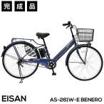 電動アシスト自転車 26インチ 完成品 電動自転車 シティサイクル  3モードアシスト オートライト 後輪錠 パイプキャリア EISAN エイサン AS-261W-E 完全組立