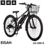 電動自転車 電動アシスト自転車 クロスバイク 26インチ 完成品 BAA 3モードアシスト シマノ外装6段変速 EISAN エイサン AS-266-E 完全組立