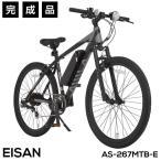 電動自転車 電動アシスト自転車 26インチ 完成品 マウンテンバイク 長期盗難補償付 BAA 3モードアシスト シマノ7段変速 EISAN エイサン AS-267MTB-E 完全組立