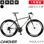 エントリーして最大15倍 クロスバイク 700c タイヤ  CANOVER(カノーバー) CAC-025 NYMPH(ニンフ) (シマノ製変速機 21段 700c)通学用自転車