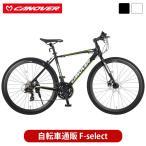 在庫処分 特価 セール クロスバイク 自転車 700C 21段変速 軽量 アルミ フロントディスクブレーキ  CANOVER カノーバー CAC-027-DC ATHENA 組立必要品