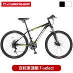 マウンテンバイク 自転車 26インチ MTB ATB ディスクブレーキ フロントサスペンション シマノ21段変速 CANOVER カノーバー CAMT-042-DD ORION