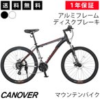 マウンテンバイク 自転車 26インチ MTB ディスクブレーキ Fサス シマノ24段変速 超軽量 アルミフレーム CANOVER カノーバー CAMT-043-DD ATLAS