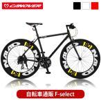 クロスバイク 700c 軽量 アルミフレーム 自転車 シマノ21段変速  エアロリム CANOVER カノーバー CAC-023 NAIAD 組立必要品