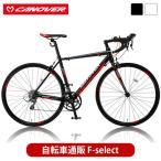 ロードバイク 700c タイヤ 自転車 CANOVER(カノーバー)CAR-011 ZENOS(シマノ製16段変速 タイヤ 700C )