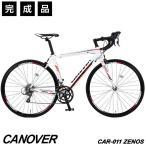 ロードバイク 自転車 完成品 700c デュアルコントロールレバー 16段変速 軽量 アルミ ライト付 CANOVER カノーバー CAR-011 ZENOS 完全組立