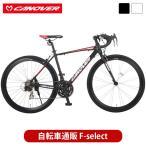 在庫処分特価 セール ロードバイク 自転車 700c 21段変速 軽量 アルミ エアロチューブ アヘッドステム CANOVER カノーバー CAR-015 UARNOS 組立必要品