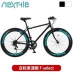 Yahoo!自転車通販 F-selectクロスバイク 自転車 700c 本体 シマノ7段変速 超軽量 アルミフレーム NEXTYLE ネクスタイル CNX-7006