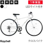 クロスバイク 700c 自転車 シマノ 7段変速 LEDライト付属 Raychell  レイチェル ...