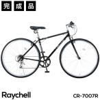 クロスバイク 700c 自転車 完成品 シマノ 7段変速 LEDライト付属 Raychell  レイチェル CR-7007R 完全組立