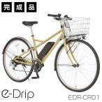 電動アシスト自転車 クロスバイク 27インチ 完成品 カゴ LEDライト 後輪錠 泥除け付き シマノ6段変速 通勤 通学 e-DRIP イードリップ EDR-CR01 完全組立