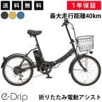 電動アシスト自転車 20インチ 折りたたみ自転車 電動自転車  3モードアシスト機能 シマノ外装6段変速 e-DRIP イードリップ EDR-FB01 組立必要品