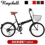 折りたたみ自転車 20インチ カゴ付き 折り畳み自転車 シマノ6段変速ギア カギ ライトプレゼント Raychell レイチェル FB-206R 全5色