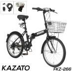 折りたたみ自転車 軽量 20インチ 折り畳み自転車 KAZATO (カザト) FKZ-206 (カゴ ワイヤーロック LEDライト) シマノ製6段変速